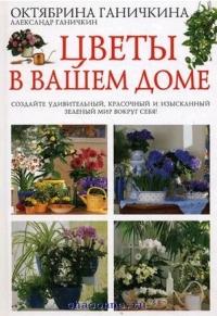 Цветы в вашем доме